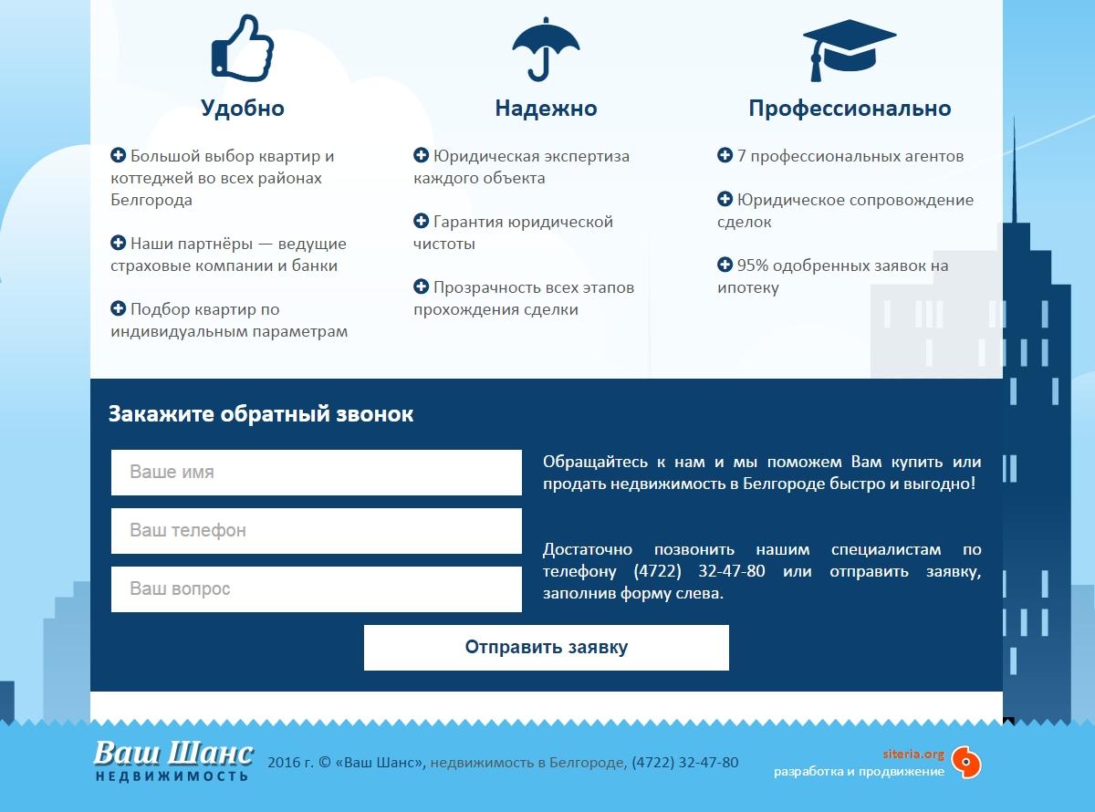 Создание сайта белгород сайт компании русь строй